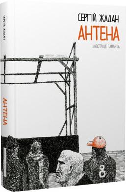 Антена - фото книги