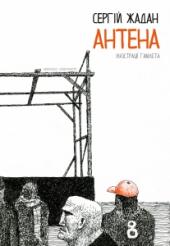 Антена. Повноколірний арт-бук - фото обкладинки книги
