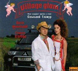 """Антін Мухарський і Сніжана Єгорова """"Village glam""""(Сільський гламур) - фото книги"""
