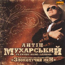 """Антін Мухарський """"Злокохучий меН"""" - фото книги"""