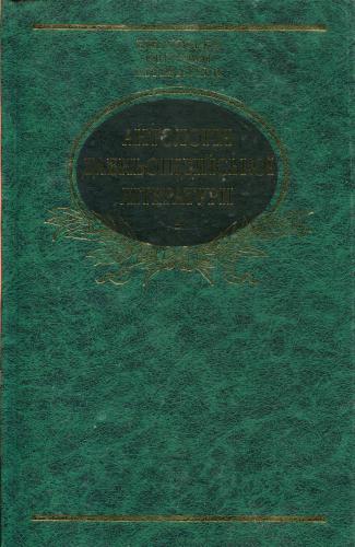 Книга Антологія давньоіндійської літератури