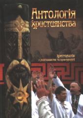 Антологія християнства: хрестоматія з релігієзвства та культурології - фото обкладинки книги