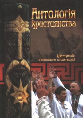Антологія християнства: хрестоматія з релігієзвства та культурології - фото книги