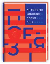 Книга Антологія молодої поезії США