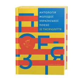 Антологія молодої української поезії ІІІ тисячоліття - фото книги