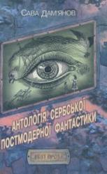 Антологія сербської постмодерної фантастики - фото обкладинки книги