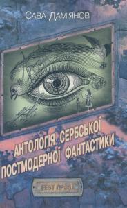 Антологія сербської постмодерної фантастики - фото книги