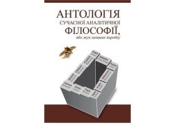 Антологія сучасної аналітичної філософії, або жук залишає коробку - фото книги