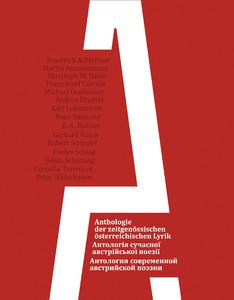Книга Антологія сучасної австрійської поезії