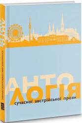 Антологія сучасної австрійської прози - фото обкладинки книги