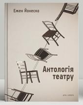Антологія театру. Вибрані п'єси - фото обкладинки книги