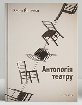 Антологія театру. Вибрані п'єси - фото книги