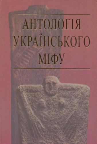 Книга Антологія українського міфу