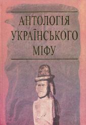 Антологія українського міфу - фото обкладинки книги