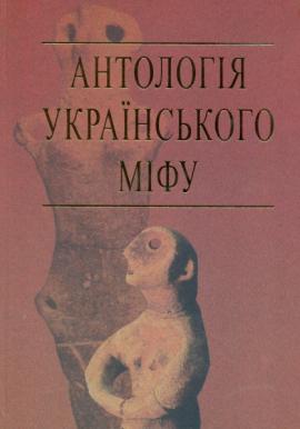 Антологія українського міфу - фото книги