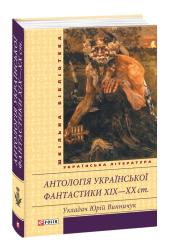 Антологія української фантастики 19-20ст. - фото обкладинки книги