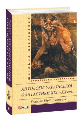 Антологія української фантастики 19-20ст. - фото книги