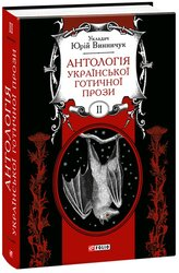 Антологія української готичної прози Т.2 - фото обкладинки книги