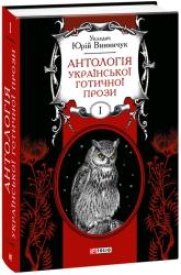Антологія української готичної прози. У 2 томах. Том 1 - фото обкладинки книги