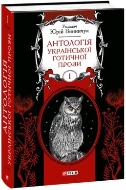 Антологія української готичної прози. У 2 томах. Том 1 - фото книги