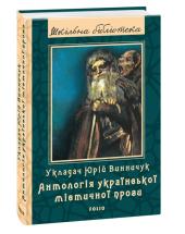 Антологія української містичної прози - фото обкладинки книги