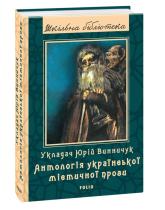 Книга Антологія української містичної прози