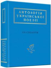 Антологія української поезії ХХ століття - фото обкладинки книги