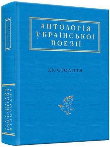 Книга Антологія української поезії ХХ століття