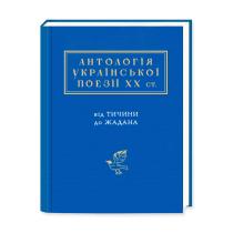 Книга Антологія української поезії ХХ століття: від Тичини до Жадана