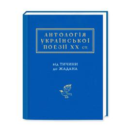 Антологія української поезії ХХ століття: від Тичини до Жадана - фото книги