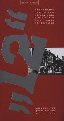 Антологія урбаністичної прози «12» - фото книги
