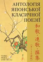 Книга Антологія японської класичної поезії