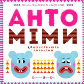 Антоміми - фото обкладинки книги