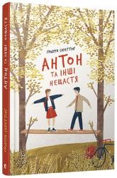 Антон та інші нещастя - фото обкладинки книги
