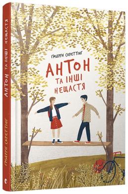 Антон та інші нещастя - фото книги