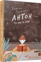Книга Антон та інші зі зграї