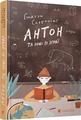 Антон та інші зі зграї - фото книги