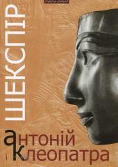 Антоній і Клеопатра - фото обкладинки книги