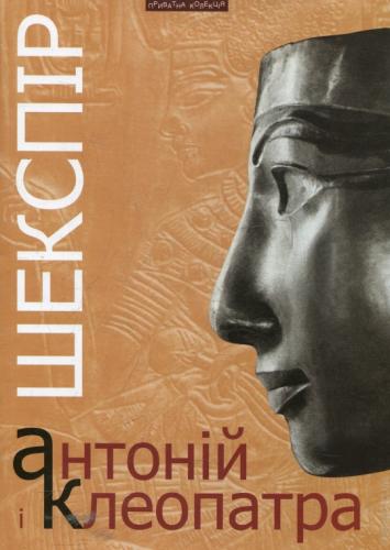 Книга Антоній і Клеопатра
