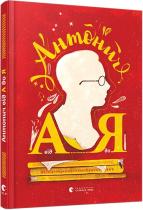 Книга Антонич від А до Я