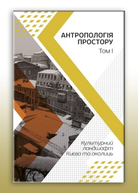 Антропологія простору. Том 1. Культурний ландшафт Києва та околиць - фото книги