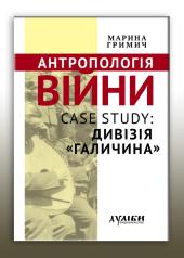 Антропологія війни. Case study: Дивізія «Галичина» - фото обкладинки книги
