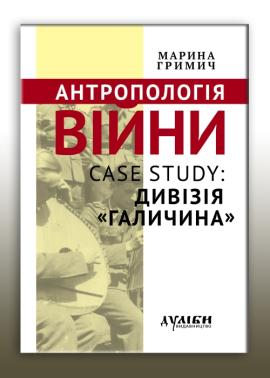 Антропологія війни. Case study: Дивізія «Галичина» - фото книги