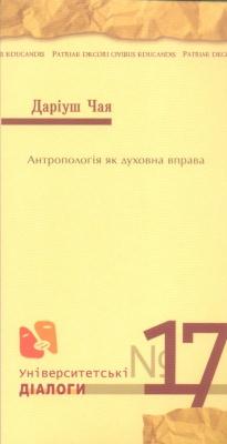 Книга Антропологія як духовна вправа