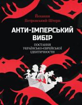Анти-імперський вибір. Постання українсько-єврейської ідентичности - фото обкладинки книги