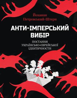 Анти-імперський вибір. Постання українсько-єврейської ідентичности - фото книги