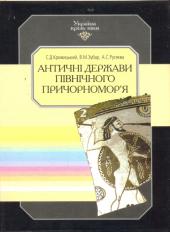 Античні держави північного Причорномор'я - фото обкладинки книги