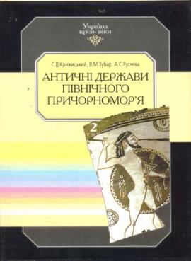 Книга Античні держави північного Причорномор'я