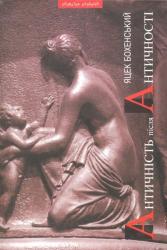 Античність після Античності - фото обкладинки книги