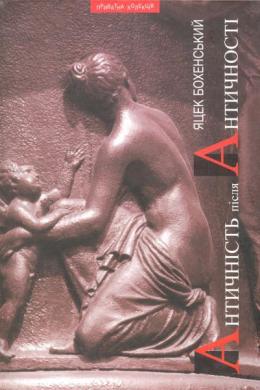 Книга Античність після Античності